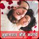 सुहागरात कैसे मनाये : Suhagrat Kaise Manaye Tips by Photivo Apps