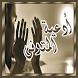 البقاء لله دعاء للمتوفى by Islamic Android App