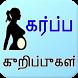 Pregnancy tips tamil by Jai Tuto