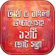 বাংলা উচ্চারন ও অর্থসহ ১২ টি ছোট সূরা Bangla Surah by Useful Apps BD