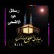 اجمل رسايل عيد الاضحى by winapp