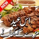 Eid ul Adha Special Recipes by PakApp