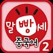 수퍼맘 박현영의 말문이 빵 터지는 세 마디 중국어 2권 by 온유미디어