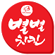 별별치킨 by (주)YG미디어