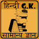 GK in Hindi by RN Solutions