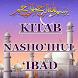 TERJEMAH KITAB NASHO'IHUL 'IBAD by Ghanz Apps