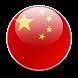 Pinyin Converter by Teux Studios
