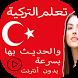 تعلم التركية والحديث بها بسرعة بدون أنترنت by DevMegaApp