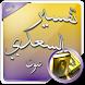 تفسير السعدي صوت by Way 2 allah