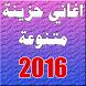 اغاني حزينه متنوعة 2016 by Fardy