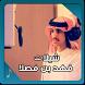 فهد بن فصلا - شيلات by Bedaya