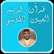 العيون الكوشي قرآن كريم دون نت by تطبيقات اسلامية بدون نت