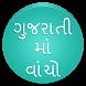Read Gujarati Font Automatic by JPtech