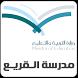 مدرسة القريع بحداد بني مالك by SmartDev