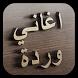 أغاني وردة الجزائرية 2017 HD by BackPlay