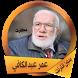 أروع محاضرات عمر كافي بدون نت by Apps SaM
