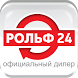 Рольф24 by bright box