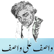 Wasif Ali Wasif Quotes by desiaps