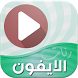 رنات ايفون Ranat Iphone by growpadito
