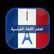 تعلم اللغة الفرنسية بالصوت by hisoka-tech
