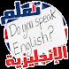 تعلم اللغة الانجليزية بالصوت by تطبيقات 2016
