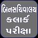 Bin Sachivalay Clerk Exam by Rudra Soft