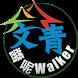 台中文青‧醬呢Walker by EUCL(Envisioning U-Commerce Lab)