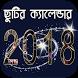 ২০১৮ ছুটির ক্যালেন্ডার by Appachino