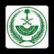 Saudi Arabia MOI - Inquiries by 3rb Apps