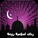 رنات اسلامية روعة 2016 by Moe geek