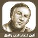 أقوى قصائد الحب والغزل by Mohamed Rushdy