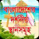 বাংলাদেশের দর্শনীয় স্থান by eDu-apps