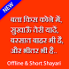 Hindi Shayari by Nitin Apps