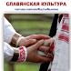 Славянская Культура by Казаков Артем