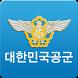 공군 모바일 앱 by 공군정보체계관리단