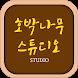 호박나무스튜디오 by HKlogis