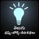 Telugu Tips and Jokes(Stories) by Geek Developers