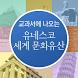 교과서에 나오는 유네스코 세계문화유산 by (주)시공사