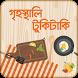 টুকিটাকি রান্নার রেসিপি apps by KungfuPanda Apps