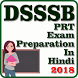 DSSSB PRT Exam Preparation In Hindi 2018 by SmartWing