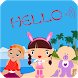 English for Kids: Learn & Play by Smartlearn