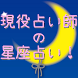 現役占い師の星座占い 完全無料 by Raika Soft