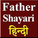 Father's Day Shayari 2017 by Kripesh Adwani