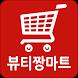 뷰티짱마트-국내최고의 생필품 도매몰 by 뷰티니아