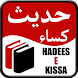 Hadees e Kisa (حدیث کساء) by glowingapps