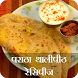 Paratha, Thalipeeth Recipes by Deshi Apps