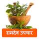 रामदेव बाबा के उपचार by MobiAppCraft