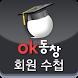 슈빅고등학교 총동문회 by shuvic