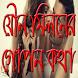 গোপন কথা by bangla apps zone