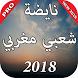أغاني شعبي مغربي نايضة 2018 by Dev 2018